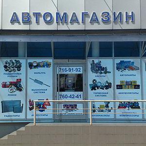 Автомагазины Рыбинска
