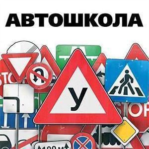 Автошколы Рыбинска