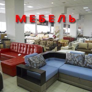 Магазины мебели Рыбинска
