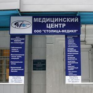 Медицинские центры Рыбинска