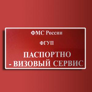 Паспортно-визовые службы Рыбинска