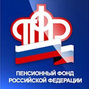 Пенсионные фонды Рыбинска