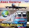Авиа- и ж/д билеты в Рыбинске