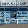 Автомагазины в Рыбинске
