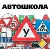 Автошколы в Рыбинске