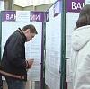 Центры занятости в Рыбинске