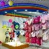 Детские магазины в Рыбинске