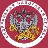 Налоговые инспекции, службы в Рыбинске