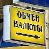Обмен валют в Рыбинске