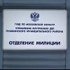 Отделения полиции в Рыбинске