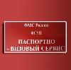 Паспортно-визовые службы в Рыбинске