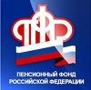 Пенсионные фонды в Рыбинске