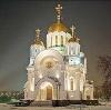 Религиозные учреждения в Рыбинске