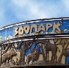 Зоопарки в Рыбинске