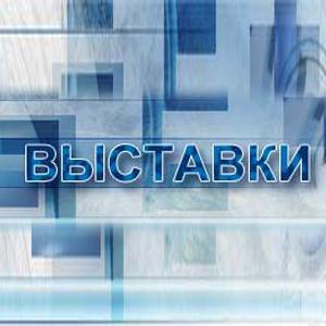 Выставки Рыбинска
