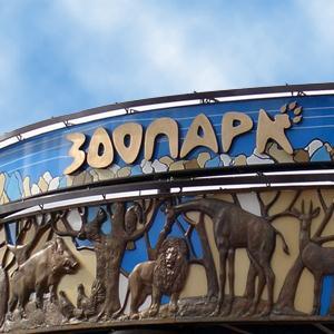 Зоопарки Рыбинска